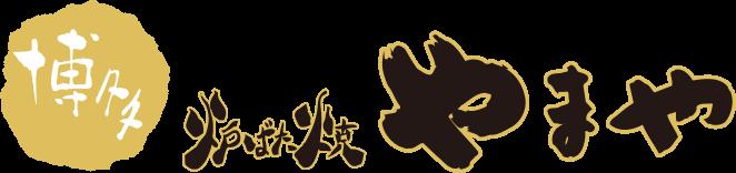 炉端やまや logo