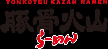 豚骨火山らーめん logo