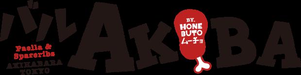 バルAKIBA logo