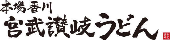 宮武うどん logo