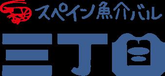 三丁目 logo