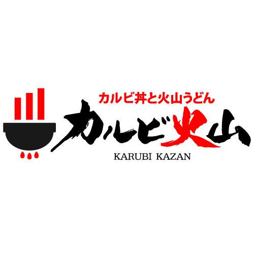 カルビ火山 logo