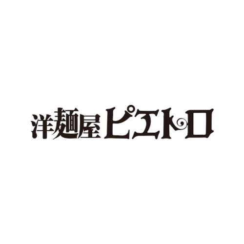 洋麺屋ピエトロ logo