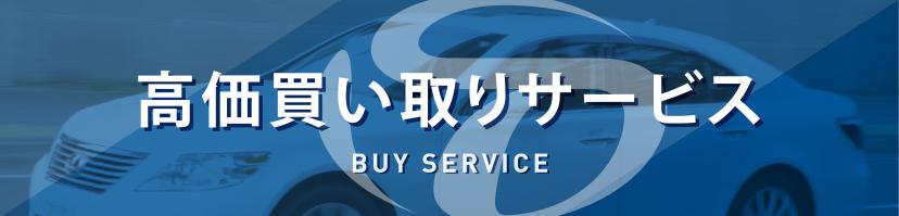 高価買取サービス