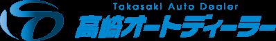 高崎オートディーラー